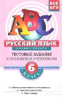 Русский язык 6 кл Анализ текста Тест. задания к осн. учеб. Раб. тетр.