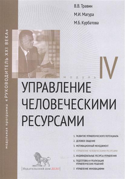 Управление человеческими ресурсами. Модуль IV. Учебно-практическое пособие