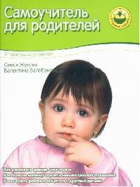 Самоучитель для родителей От рождения до 3 лет