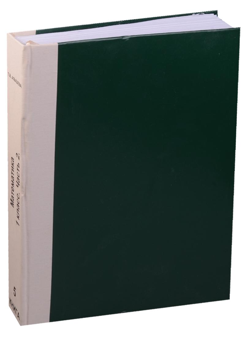 Математика. 1 класс. В 2-х частях (в 12 книгах). Часть 2 (в 6 книгах). Книга 5. Учебник для детей с ограничением зрения. Издание по Брайлю