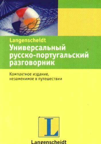 Универсальный русско-португ. разговорник