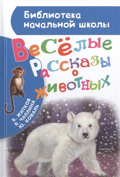Житков Б., Чаплина В., Коваль Ю. Веселые рассказы о животных