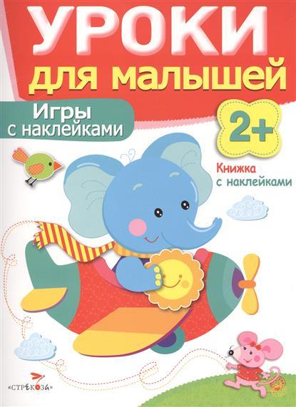 Маврина Л., Семина И. Игры с наклейками. Книжка с наклейками