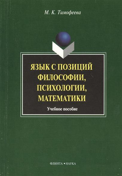Язык с позиций философии, психологии, математики. Учебное пособие