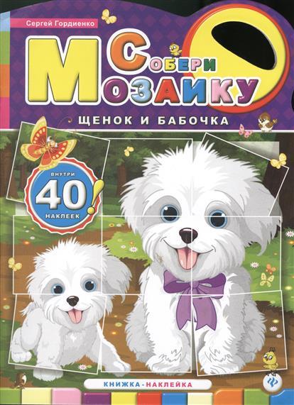 Гордиенко С. Щенок и бабочка гордиенко с мишка путешественник 2