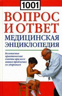 1001 вопрос и ответ Мед. энц. ISBN: 9785170447084