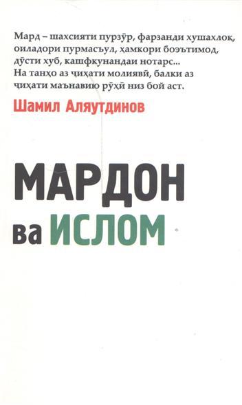 Мардон ва Ислом. Мужчины и Ислам на таджикском языке