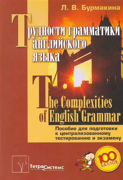 Бурмакина Л. Трудности грамматики англ. яз. = The Complexities of English Grammar уэллс г д the war of the worlds книга на англ яз