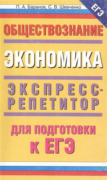 ЕГЭ Обществознание Экономика Экспресс-репетитор