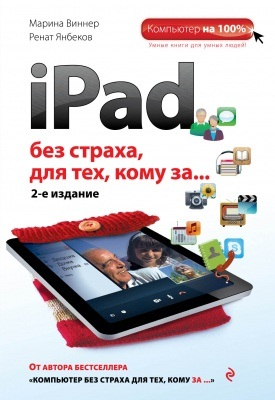 Виннер М., Янбеков Р. iPad без страха для тех, кому за... 2-е издание виннер м ноутбук без страха для тех кому за… dvd 2 е издание