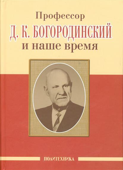 Профессор Д.К. Богородинский и наше время