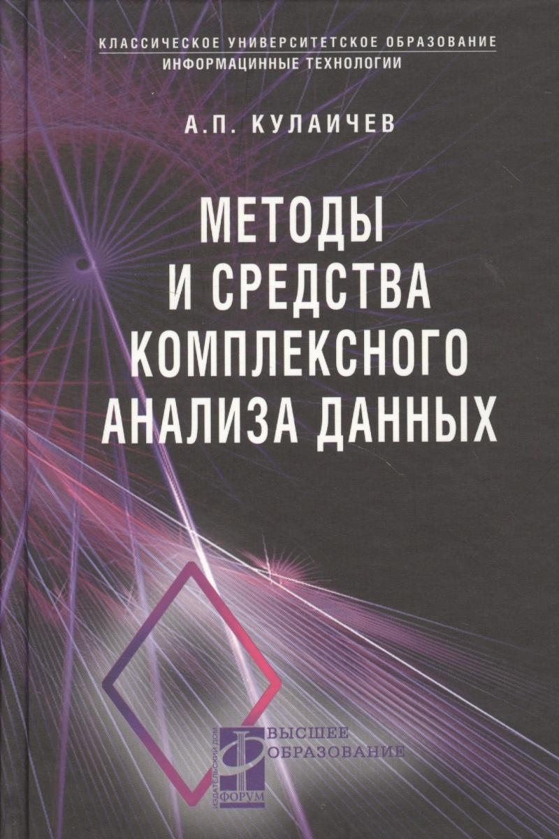 Кулаичев А. Методы и средства комплексного статистического анализа данных: Учебное пособие львовский с м принципы комплексного анализа