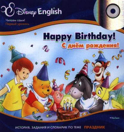 Disney English. Happy Birthday! С днем рождения!