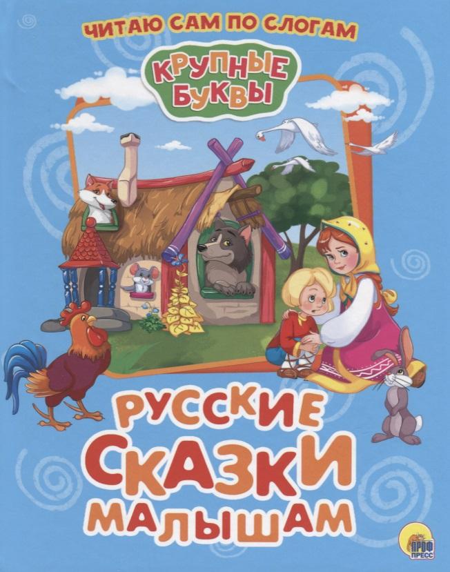 все цены на Грищенко В. (ред.) Русские сказки малышам онлайн