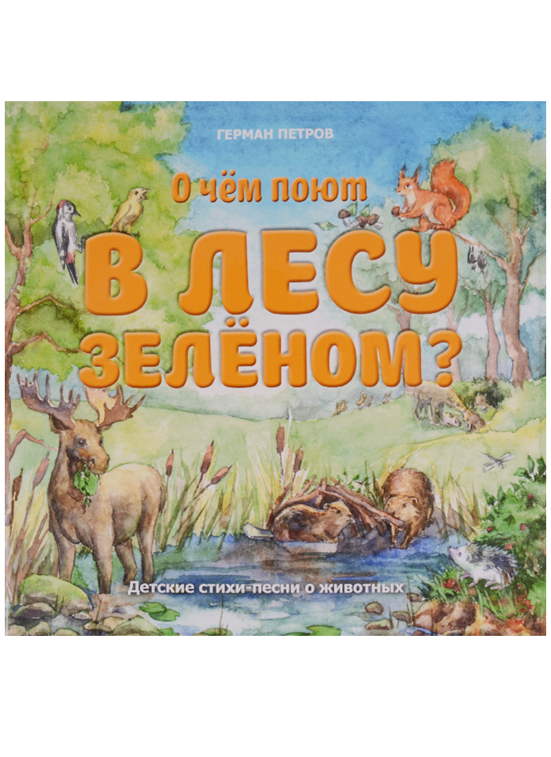 О чем поют в лесу зеленом? Детские стихи-песни о животных