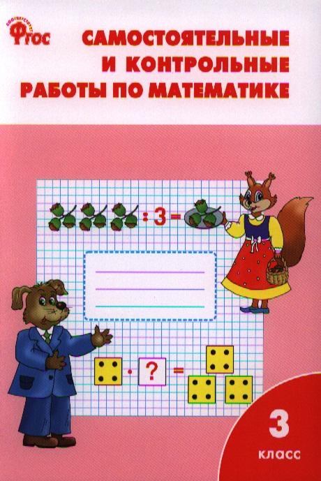 Самостоятельные и контрольные работы по математике. 3 класс
