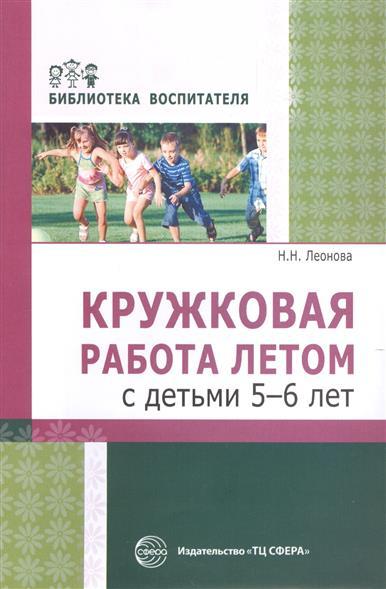Леонова Н. Кружковая работа летом с детьми 5-6 лет
