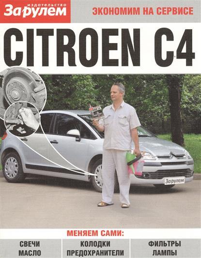 Ревин А. (ред.) Citroen C4