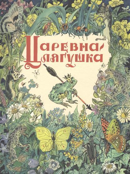 Юрченко О. (ред.) Царевна-лягушка