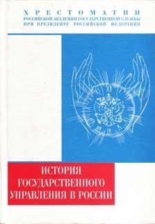 История гос. управления в России