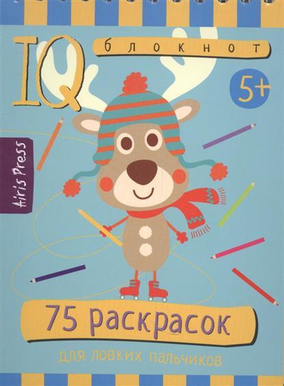 75 раскрасок для ловких пальчиков