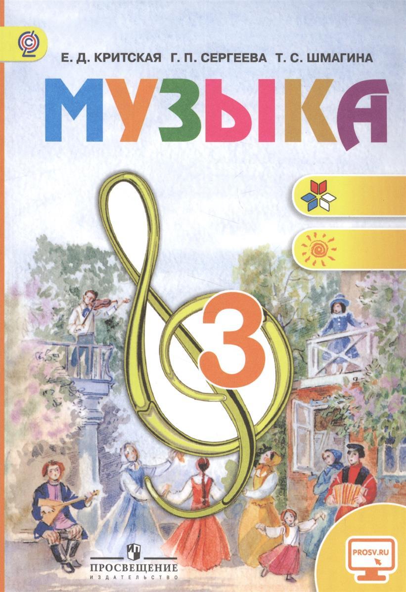 Критская Е., Сергеева Г., Шмагина Т. Музыка. 3 класс. Учебник (+ эл. прил. на сайте)
