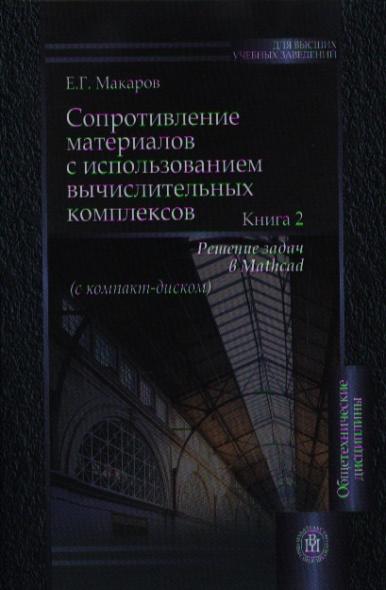Сопротивление материалов с использованием вычислительных комплексов. В двух книгах. Книга 2. Решение задач в Mathcad (с CD) от Читай-город