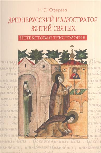 Юферева Н. Древнерусский иллюстратор житий святых. Нетекстовая текстология