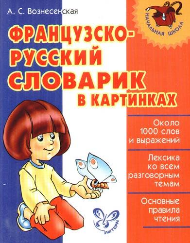 Французско-русский словарик в картинках