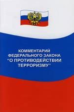 Комм. ФЗ О противодействий терроризму