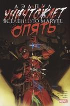 Дэдпул уничтожает вселенную Marvel. Опять