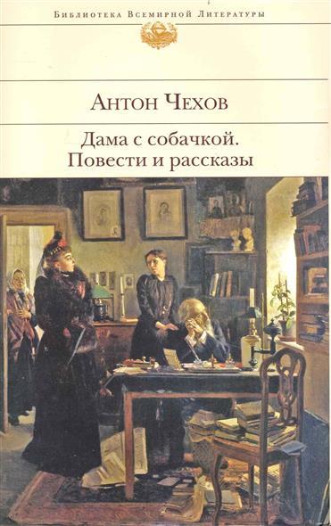 Чехов А. Дама с собачкой Повести и рассказы скульптура дама с собачкой