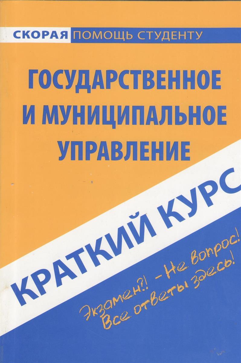 Краткий курс по государственному и муниципальному управлению