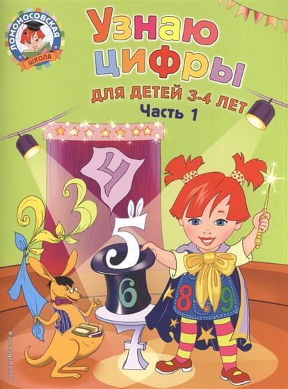 все цены на Володина Н. Узнаю цифры. Для детей 3-4 лет. Часть 1 ISBN: 9785699974061 онлайн