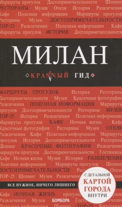 Чередниченко О. Милан. Путеводитель