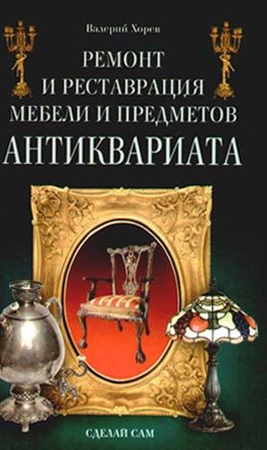 Ремонт и реставрация мебели и предметов антиквариата