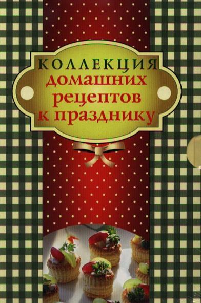 Коллекция домашних рецептов к празднику: Сладости и пироги. Блюда в духовке. (комплект из 2 книг)