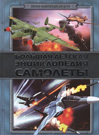 Брусилов Д. Самолеты. Большая детская энциклопедия брусилов д самолеты