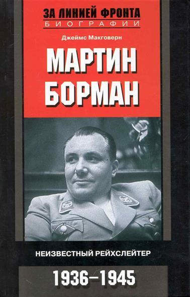 Макговерн Дж. Мартин Борман Неизвестный рейхслейтер 1936-1945