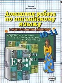 Мини ДР по англ. языку 10-11 кл с к/р