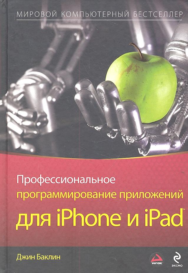 Баклин Дж. Профессиональное программирование приложений для iPhone и iPad стилус iphone ipad