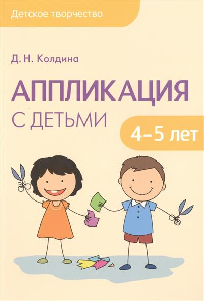 Колдина Д. Аппликация с детьми 4-5 лет лихачев д пер повесть временных лет