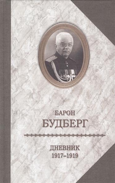 Будберг А. Дневник. 1917-1919 ISBN: 9785815913943