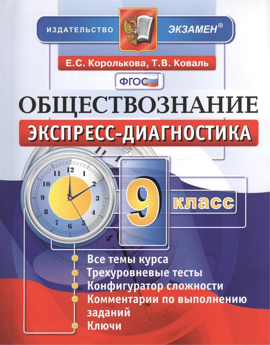 Королькова Е., Коваль Т. Обществознание. 9 класс. Экспресс-диагностика цена 2017