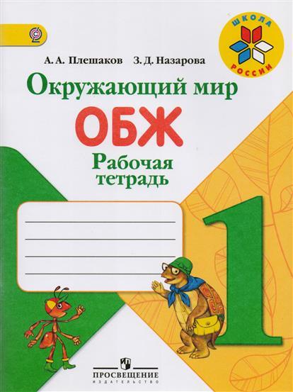 Обж 1 класс учебник