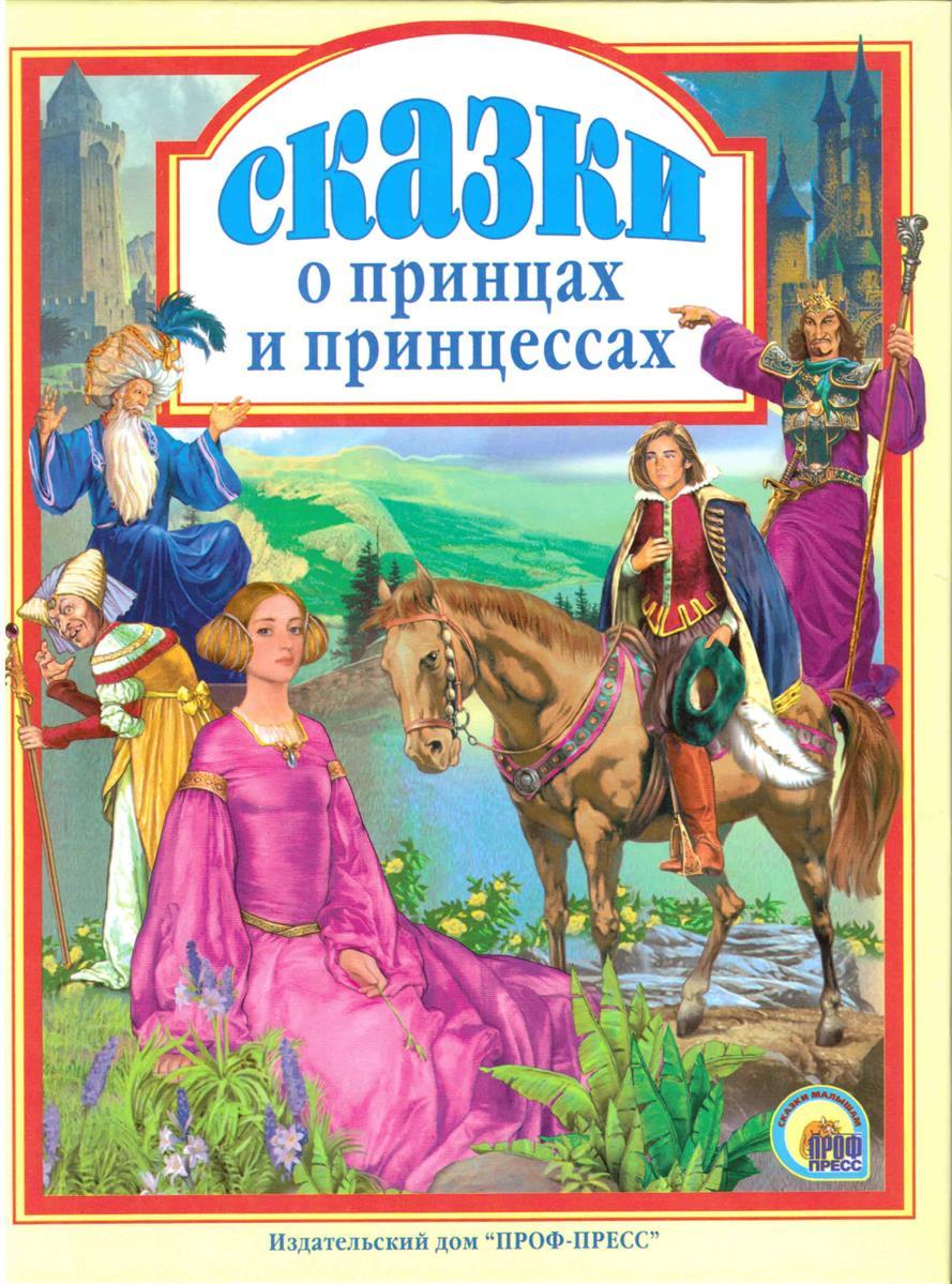 Сказки о принцах и принцессах волшебные сказки о принцах и принцессах