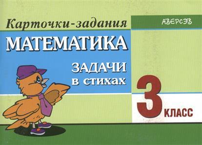 Ковалевская Н.: Математика. 3 класс. Задачи в стихах. Карточки-задания. 5-е издание