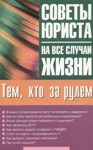Ильичева М. Тем кто за рулем