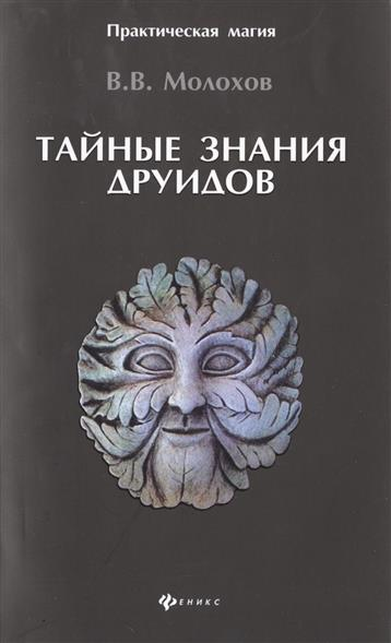 Молохов В. Тайные знания друидов кондаков н иконы