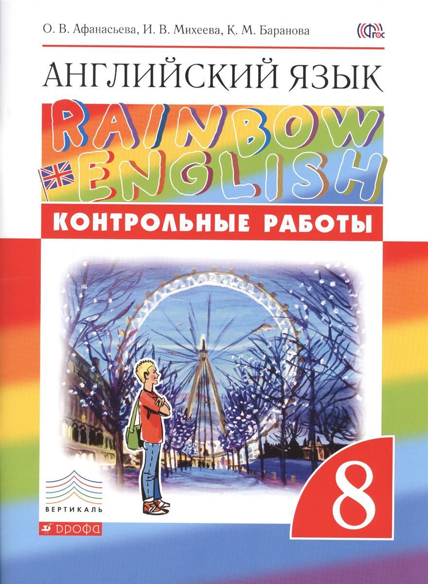 Английский язык rainbow english класс Контрольные работы  Английский язык rainbow english 8 класс Контрольные работы